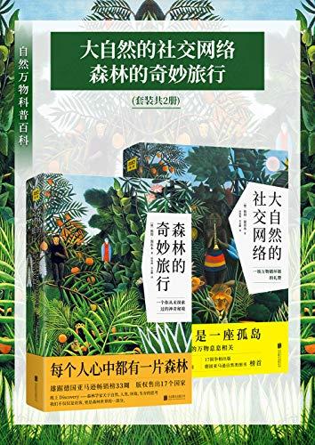 自然万物科普百科(套装共2册)