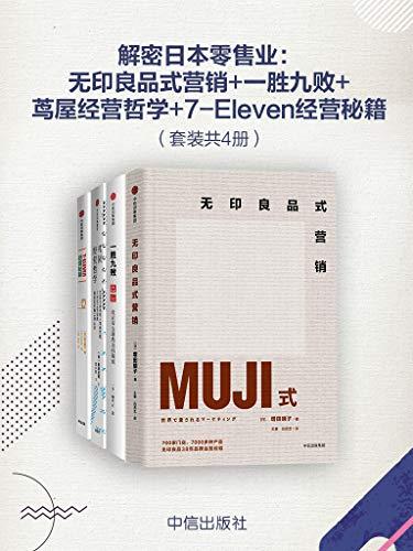 解密日本零售业(套装共4册)