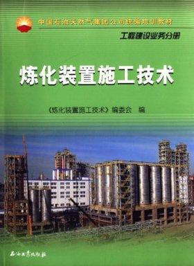 中国石油天然气集团公司统编培训教材·工程建设业务分册:炼化装置施工技术