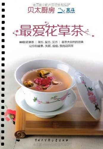 best kitchen stores win a makeover 贝太厨房 最爱花草茶 kindle商店 亚马逊中国 最好的厨房商店
