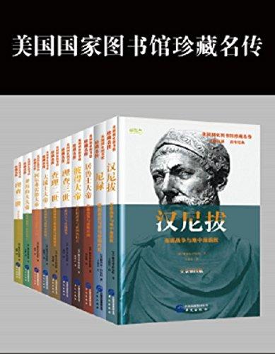 美国国家图书馆珍藏名传系列(套装共8册)
