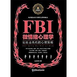 FBI微情绪心理学(若水集)