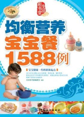 均衡营养宝宝餐1588例 (生活彩书堂)
