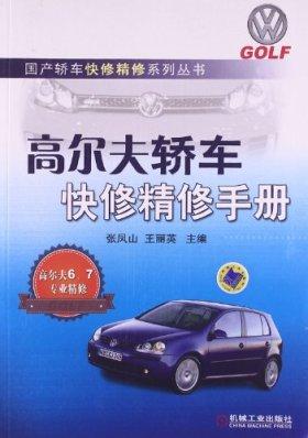 国产轿车快修精修系列丛书:高尔夫轿车快修精修手册