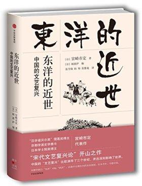 东洋的近世:中国的文艺复兴