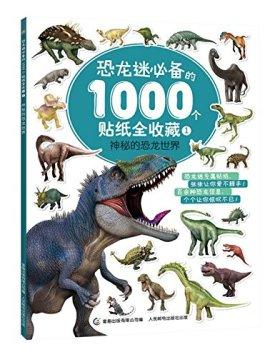 恐龙迷必备的1000个贴纸全收藏1:神秘的恐龙世界