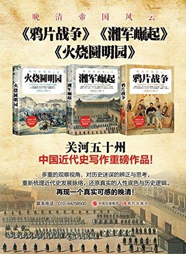 晚清帝国风云系列(全三册)