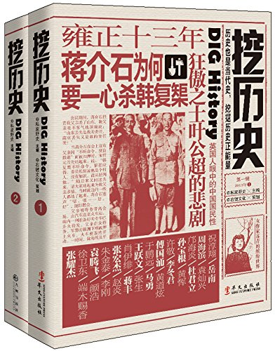 挖历史(套装共2册)