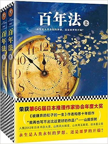 百年法(全2册)
