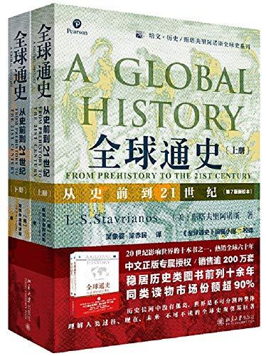 全球通史:从史前到21世纪(第7版新校本)