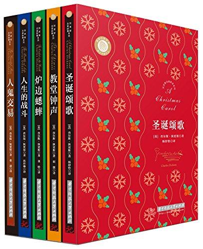 狄更斯经典小说全集(全5册)