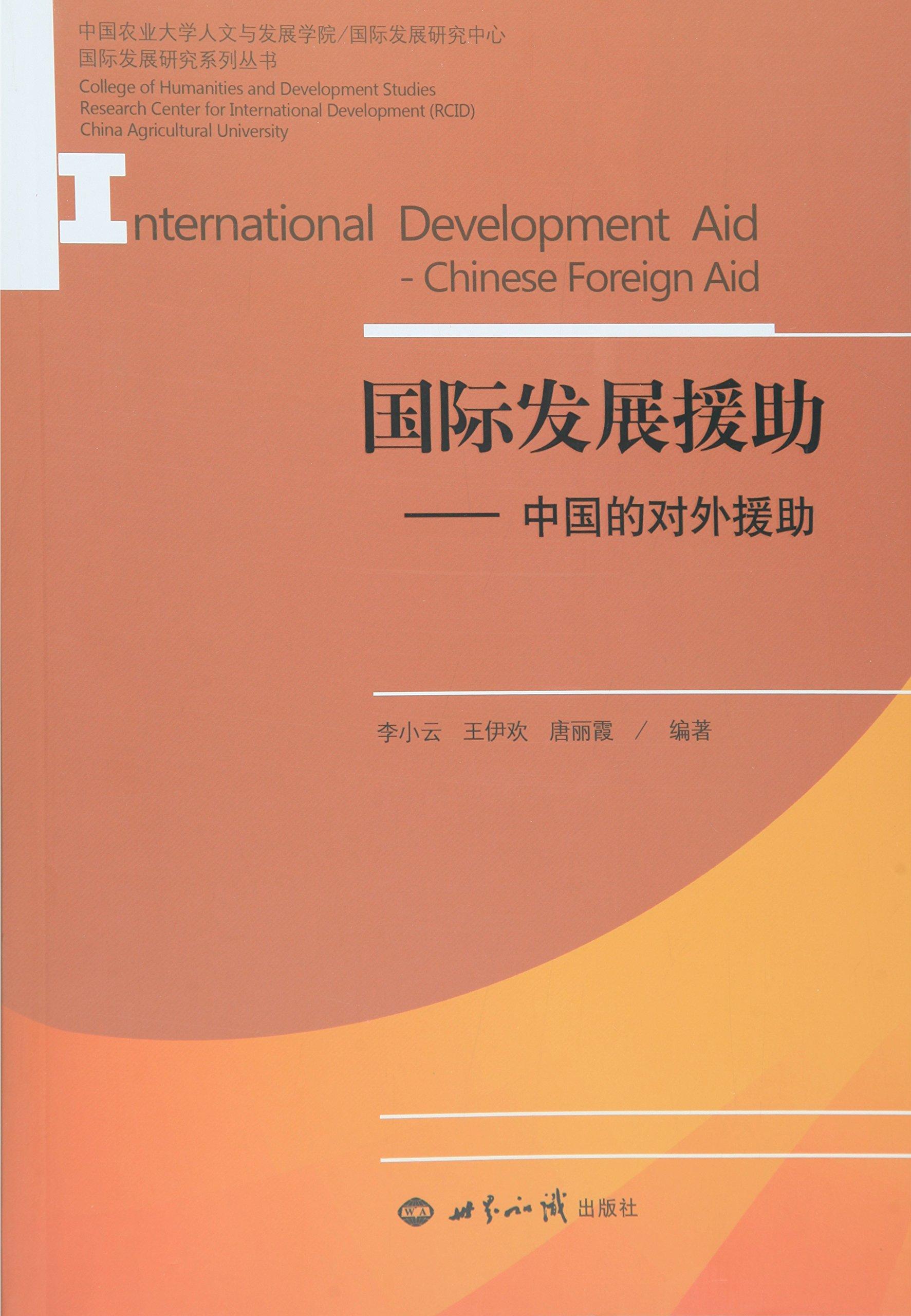 kitchen aid wall oven design your own 国际发展援助 中国对外援助 李小云 摘要书评试读 图书