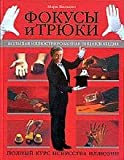Mark Wilson`s Complete Course in Magic - in Russian