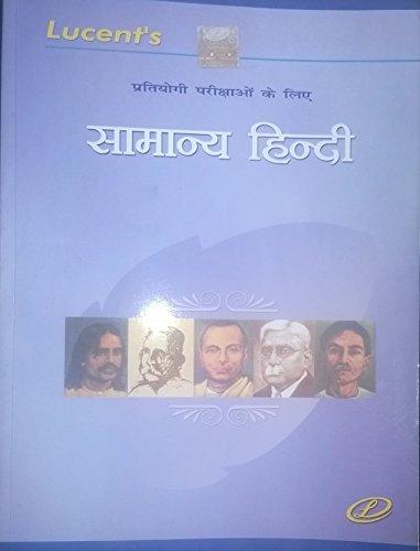 Lucents Samanya Hindi : Pratiyogi Parikshaon Ke Leye 13