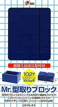 型枠材 【 Mr.型取りブロック 】 ( 102個入り ) VANCE マテリアル #CVM004/ 原型に合わせて自由な型枠を! Mr.ホビー
