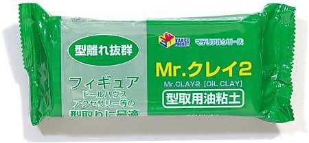 【 型取り用 Mr.クレイ2 】( 型取用油粘土 ) 500g マテリアル #CVM009/  適度な硬さと粘り、こしがあり、抜群の作業性 Mr.ホビー