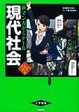現代社会 パワーアップ版(別冊つき) (新マンガゼミナール)
