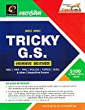 TRICKY G.S., & G.K. TRICKS, SAMANYA ADHYAYAN, (5100+ TRICKS) SSC, RRB, RRC, POLICE, FORCE, B.ED, U.P.S.C, I.A.S, P.C.S ALL COMPETITIVE EXAMS