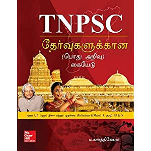 General Studies for Tamil Nadu Public Service Commission Exams, TNPSC (In Tamil): Groups 1, 2 (Preliminary and Mains) and Group 4