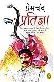 Gaban  (Hindi) 7