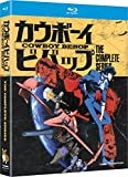 Cowboy Bebop: Complete Series [Edizione: Stati Uniti]