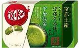 Japanese Kit Kat - Uji Matcha Chocolate Box 5.2oz (12 Mini Bar)