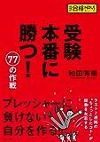 受験本番に勝つ!  77の作戦 (超明解! 合格NAVIシリーズ)