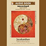 Jayakanthan Sirukathaigal Thoguppu - 1  (Tamil) 19