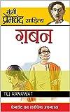 Gaban  (Hindi) 11