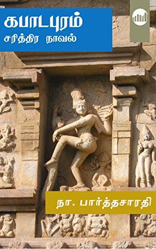 Kabaadapuram (Tamil)