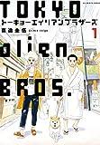 TOKYO ALIEN BROS DI KEIGO SHINZO n 1