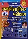 RAILWAY Psychological Aptitude TEST ASM, Diesel /Electrical Assistant Driver or Motoman Exams(With OMR Sheets)—Hindi - 1462