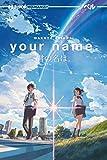 Your name (Kimi no na wa) (J-POP Romanzi)