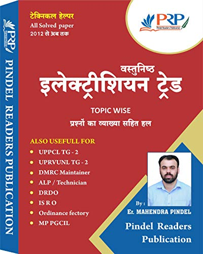 Electrician Trade Chapter wise Solved Papers - Technical Helper
