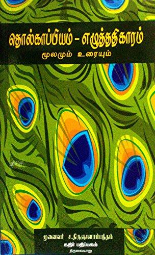 தொல்காப்பியம் - எழுத்ததிகாரம்