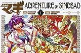 Magi. Adventure of Sindbad: 1