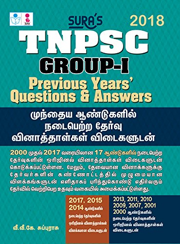 TNPSC Group 1 Previous Year's Questions and Answers Books