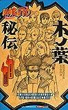 Naruto. Il villaggio della foglia. Il giorno delle nozze