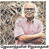 Jayakanthan Sirukathaigal Thoguppu - 1  (Tamil) 11