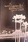 25 Malayalam Books must read