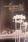 25 Malayalam Books must read