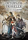 Octopath Traveler Complete Guide Design Material Illustrations Art Book Japan