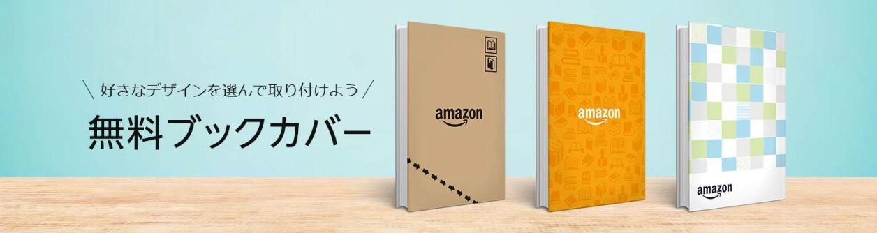 Amazonオリジナルブックカバー