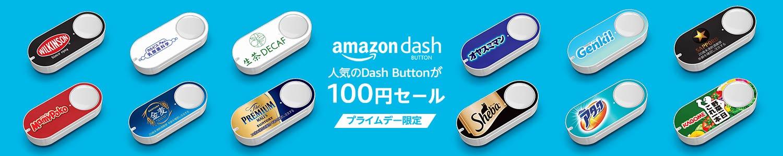 Amazon Dash Button 100åã»ã¼ã«