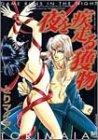 夜を疾走る獲物―サディスティックボーイ 2 (ミリオンコミックス)