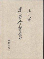 末川博随想全集〈第9巻〉思い出の人と私のあゆみ (1972年)