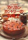 ステラおばさんのアメリカンカントリーのお菓子 -