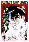 一本包丁満太郎 1 (ビジネスジャンプコミックス)