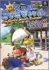 スーパーマリオサンシャイン オールシャインゲットブック (任天堂ゲーム攻略本)