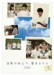 世界の中心で、愛をさけぶ<完全版> 1 [DVD]